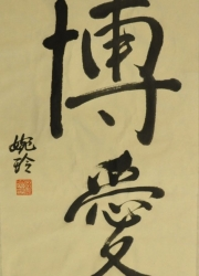 Yuen Ling Laurence -Universal love,  Calligraphy on paper 2011